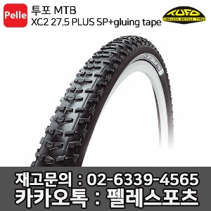 투포 TUFO XC2 27,5 PLUS SP+gluing tape
