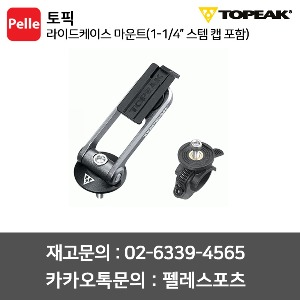 "토픽 마운트 RideCase Mount, integrated handlebar & stem cap mount (for 1-1/4"" 스템 캡 포함)"