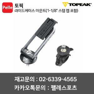 "토픽 마운트 RideCase Mount, integrated handlebar & stem cap mount, for 1-1/8"" 스템 캡 포함)"